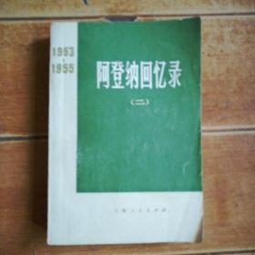 阿登纳回忆录(二)1953——1955