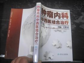 肿瘤内科中西医结合治疗【王居祥 签赠本】