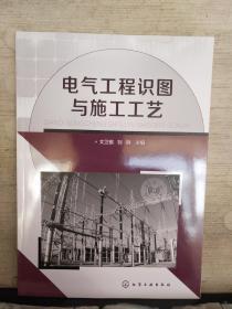 电气工程识图与施工工艺 (2018.2重印)
