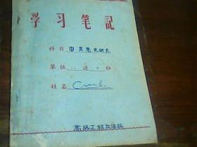 50年代 高级工程兵学校学习笔记