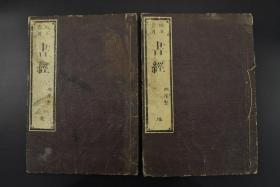 (V0689)《书经》线装天地2册全 和刻本 西尾点  改正音训 《书经》为中国儒家典籍五经之一。中国民族第一部古典文集和最早的历史文献,它以记言为主。自尧舜到夏商周,跨越2000千年历史文献