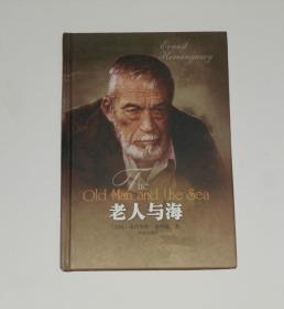 老人与海  精装 英文版 2005年
