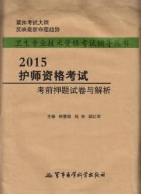 2015-护士执业资格考试考前押题试卷与解析