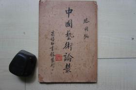 1938年商务印书馆16开:中国艺术论丛