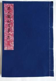 《存天阁秘笈》,刘海粟民国时期大开本藏画集