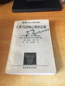 人类与动物心理学论稿/20世纪心理学通览