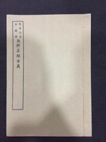 《周髀算经音义》 艺文印书馆印行影印