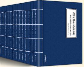 民国时期水旱灾害剪报资料汇编(16开精装 全19册)