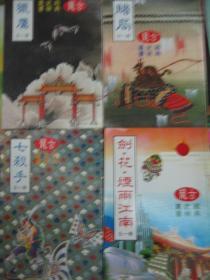 古龙名著 腊鹰赌局等4种  快泽版4册全,包快递