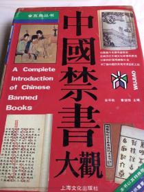 中国禁书大观 上海文化出版社 五角丛书