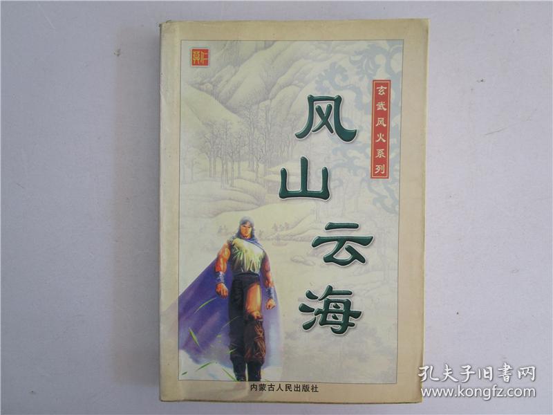 大32开武侠小说 莫仁《风山云海》全一册