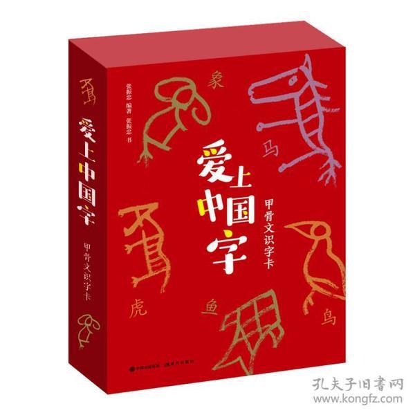 爱上中国字:甲骨文识字卡