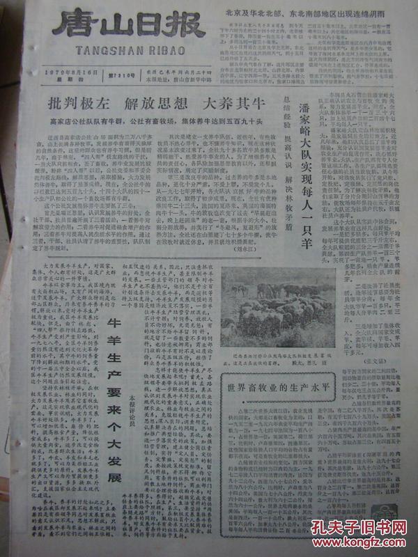 《唐山日报》【青年史丰收创造快速计算法】