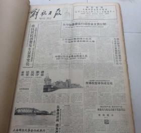 解放日报1992年9月1日--30日 合订本 馆藏 见描述