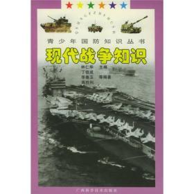 H-青少年国防知识丛书:现代战争知识
