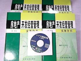 房地产开发经营管理实务全书