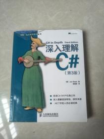 深入理解C#(第3版)
