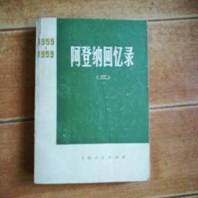 阿登纳回忆录1955——1959(三)