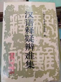 汉语释疑辩难集  91年初版