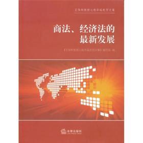 商法、经济法的最新发展