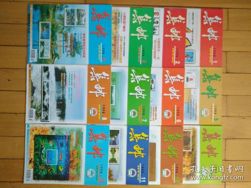 集邮(1998年 第1-12期全 合售22元