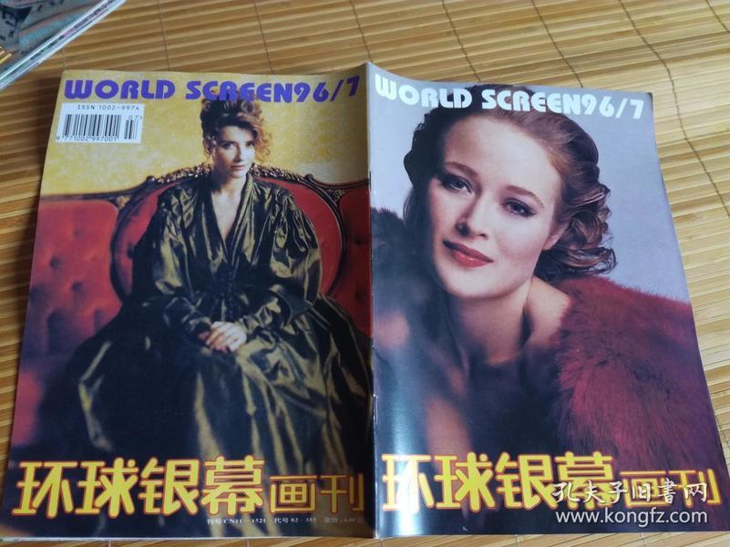 《环球银幕》1996年7 玛瑞亚凯莉 莫妮卡贝鲁奇