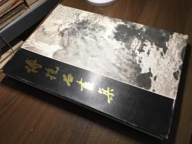 1981年初版《傅抱石畫集》金陵書畫社