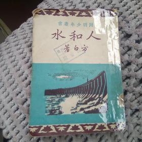 水和人 开明少年丛书