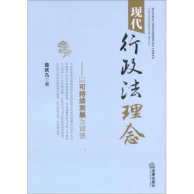 现代行政法理念:以可持续发展为背景