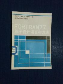 《FORTRAN77程序设计语言和方法》(DS)