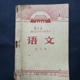 1971年《湖北省小学试用课本~语文(第八册)》   [柜9-5]