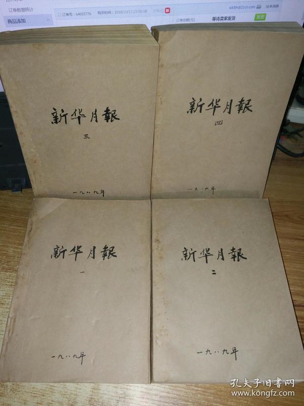 新华月报1989年1-12期+1987年1-12+1988年1-12【合售】