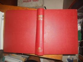 20世纪全记录 巨厚册