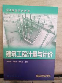 建筑工程计量与计价 (2018.3重印)