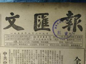 1955年9月29《文汇报》