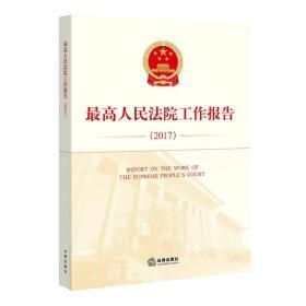 最高人民法院工作報告.2017:漢英對照