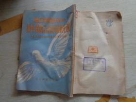 联合国宪章与和平保卫者的呼吁和行动(1951年6月初版)
