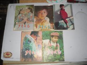 少年文艺1994年1,2,3,4,6,7,8,9,10,11期   EE2120