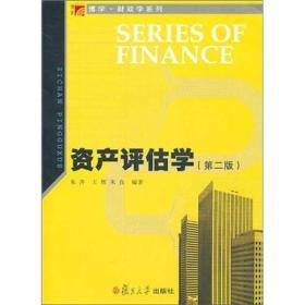 资产评估学(第2版)