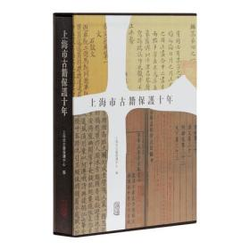 上海市古籍保护十年