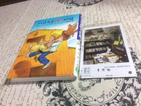 日文原版: ハリスとぼくの夏  【存于溪木素年书店】