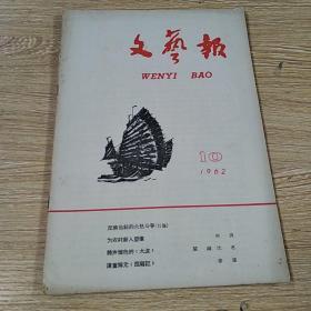 文艺报 1962 10