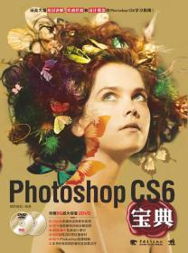 Photoshop CS6宝典