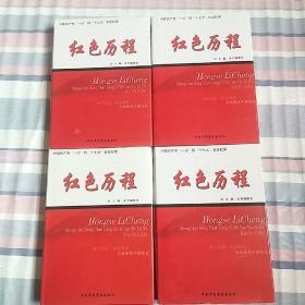 """红色历程中国共产党从""""一大""""到""""十七大""""重大事件纪实 全四册"""