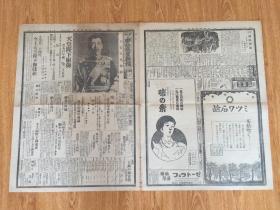 1925年12月26日【中外商业新报 夕刊】大正天皇崩御相关报道