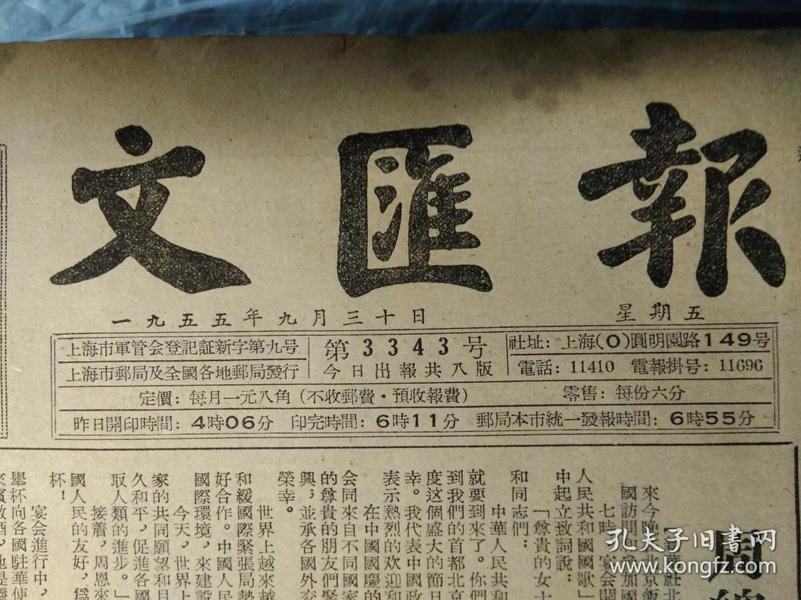 1955年9月30《文汇报》