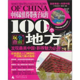 中国最值得带孩子玩的100个地方