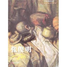 【正版未翻阅】张俊明