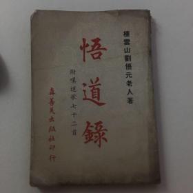 悟道录(68年初版)