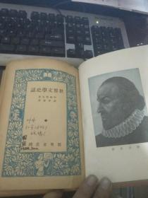 世界文学史话(民国二十年九月开明书店 初版初印